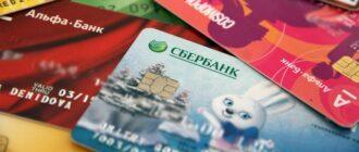 Молодежные карты российских банков